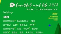 '뷰민라2018' 2차 라인업 발표…윤하, 10CM 등 12팀 공개