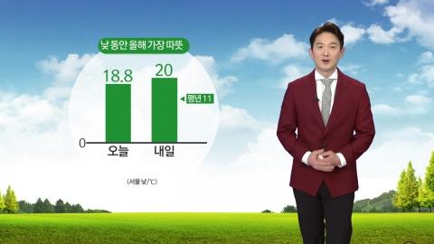[날씨] 내일 오늘보다 더 따뜻...서울 낮 기온 '20도'