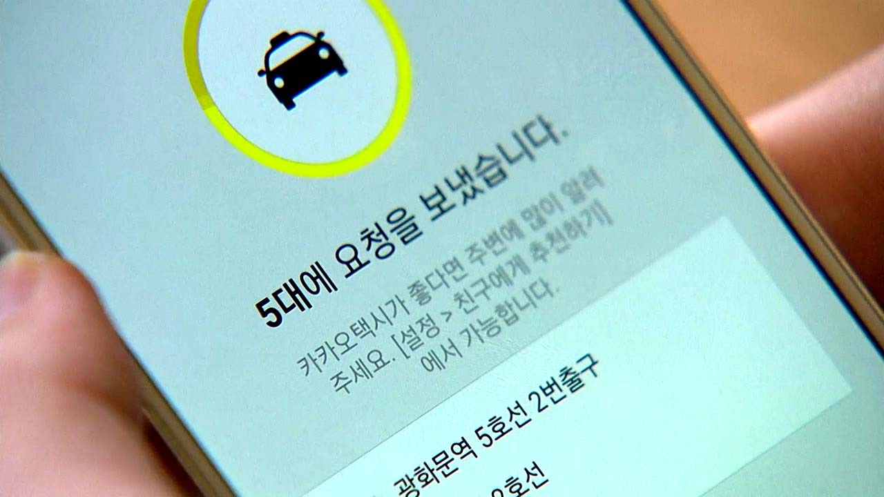 카카오 택시, 돈 내면 '우선 배차'...이용자 차별 없을까