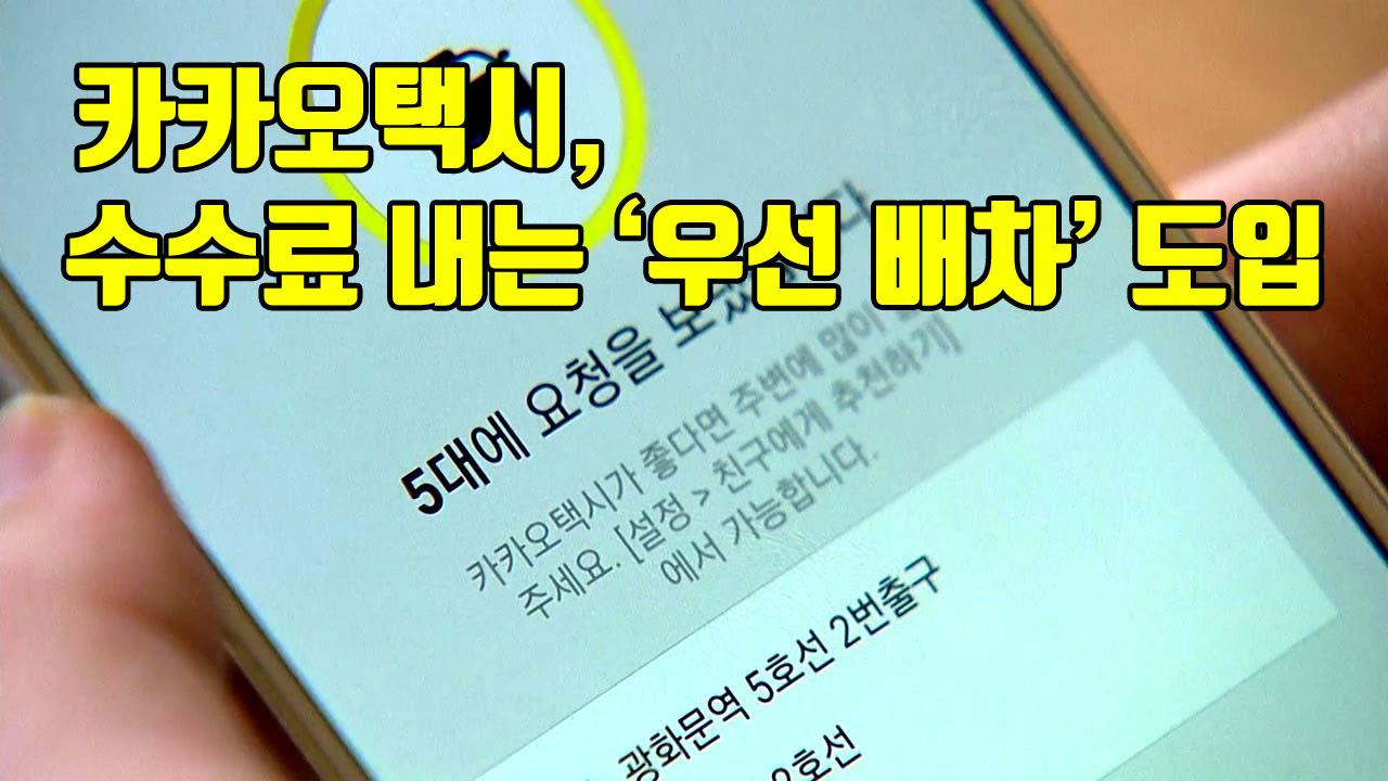 [자막뉴스] 카카오 택시, 수수료 내는 '우선 배차' 도입