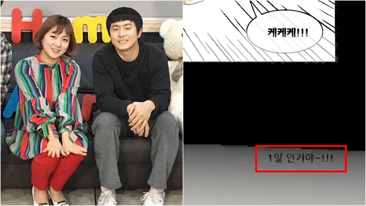 """기안84 웹툰 속 '1일'…열애 암시 아닌 """"단순 실수"""""""