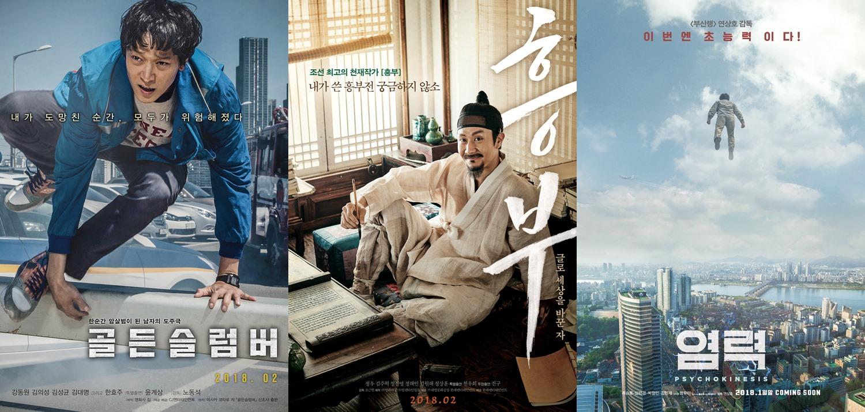 2월 韓 영화 관객수 8년 만에 최저..관객 점유율도 외화에 밀려