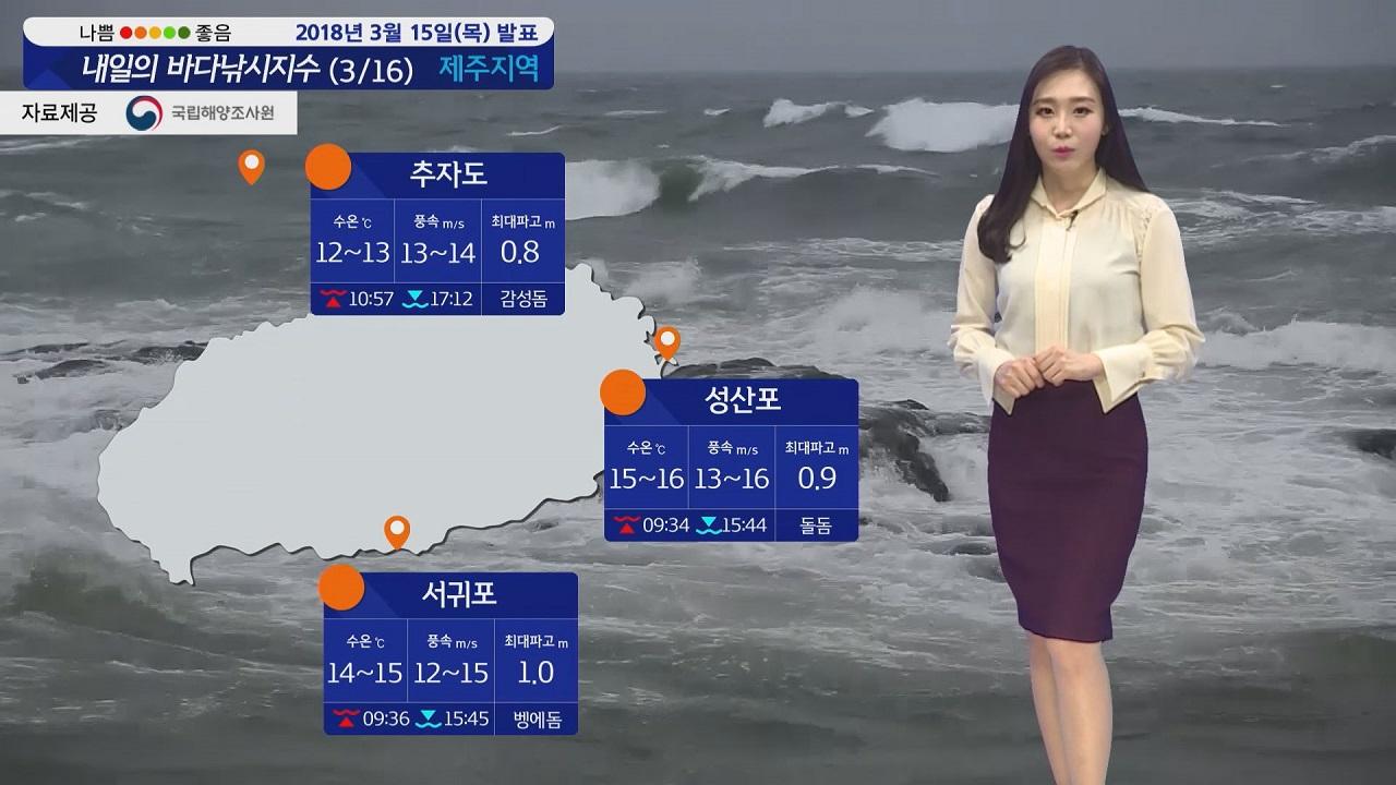 [내일의 바다낚시지수] 3월 16일 풍랑 예비특보 높은 물결 예상 해상 안전 유의 바람