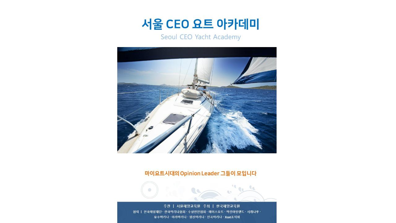 한국해양교육원, 기업인 대상 요트 전문 교육 프로그램 개설…4월 5일부터