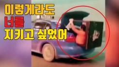 [자막뉴스] '택시에서 이러시면 안 됩니다' 목숨 건 탑승