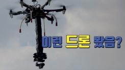 [자막뉴스] '짧았던 팔이 쭈우욱~'...가제트 로봇 팔 개발