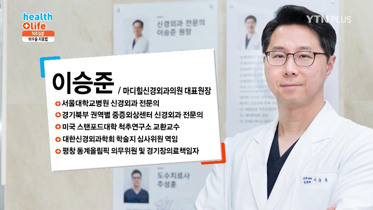 척추질환 비수술 치료, 꼬리뼈 미니 내시경 레이저 디스크 시술