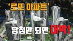 """[자막뉴스] """"당첨만 되면 대박""""...'로또 아파트' 구름 인파"""