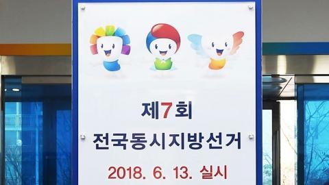 6.13 지방선거 영남권 광역단체장 후보는?