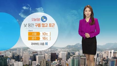 [날씨] 점차 흐려져 저녁부터 차츰 비...오전까지 중서부 미세먼지↑