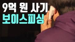 [자막뉴스] 70대 노인 9억 원 날리게 한 '전화 한 통'