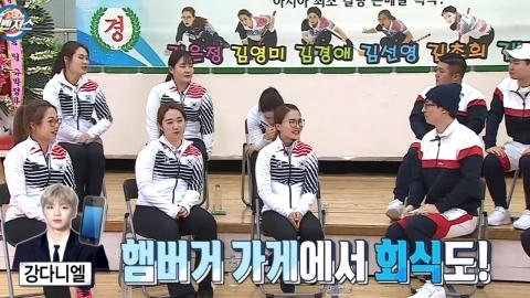 여자 컬링 대표팀, 패스트푸드점에서 회식한 이유