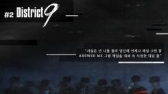 스트레이 키즈, 타이틀곡 음원+가사 일부 깜짝 공개