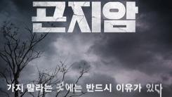 """법원, '곤지암' 상영금지 가처분 신청 기각...""""명백한 허구"""""""