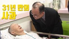 [자막뉴스] 故 박종철 열사 유족에게 고개 숙인 검찰
