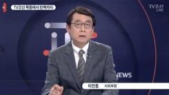 최순실 국정농단 최초보도한 TV조선 기자, 후배 성폭행 의혹
