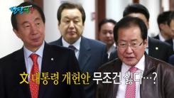 [팔팔영상] 개헌 말 바꾸기② : 한국당, 4년 중임 편