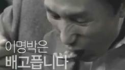 """박명수, """"정치인 국밥 먹는 모습이 서민적? 속으면 안 된다"""""""