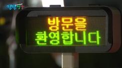"""[팔팔영상] """"방문을 환영합니다!"""""""