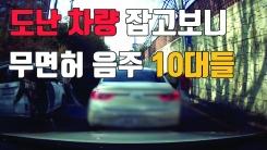 [자막뉴스] 훔친 차로 무면허 음주운전까지...잡고 보니 10대?!