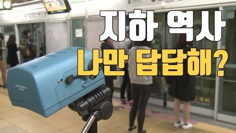 [자막뉴스] 지하역사 공기질 관리 강화...초미세먼지 기준 마련