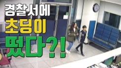 [자막뉴스] '74만 원 든 지갑'이 안전하게 경찰서에 온 사연