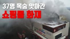 [자막뉴스] 37명 목숨 앗아간 쇼핑몰 화재
