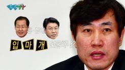 """[팔팔영상] """"차량 2부제 중단하라! 그리고 입마개 좀..."""""""