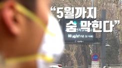 [자막뉴스] 전문가들이 본 미세먼지 전망