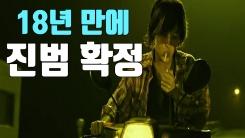 [자막뉴스] 18년 만에 진범 확정된 '약촌오거리 사건'