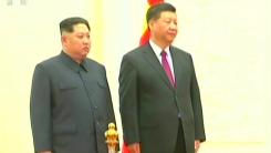 김정은-시진핑 정상회담...비핵화 의지 확인
