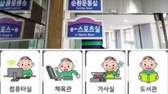 [좋은뉴스] 발달장애아에게 그림 표지판 선물