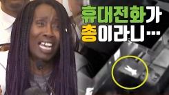 [자막뉴스] 휴대전화 들고 있다 경찰에게 총 맞은 청년