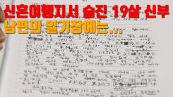 [자막뉴스] '신혼여행지서 숨진 19살 신부' 남편의 일기장에는...