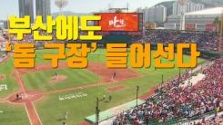 [자막뉴스] 부산에도 '돔 구장' 들어선다