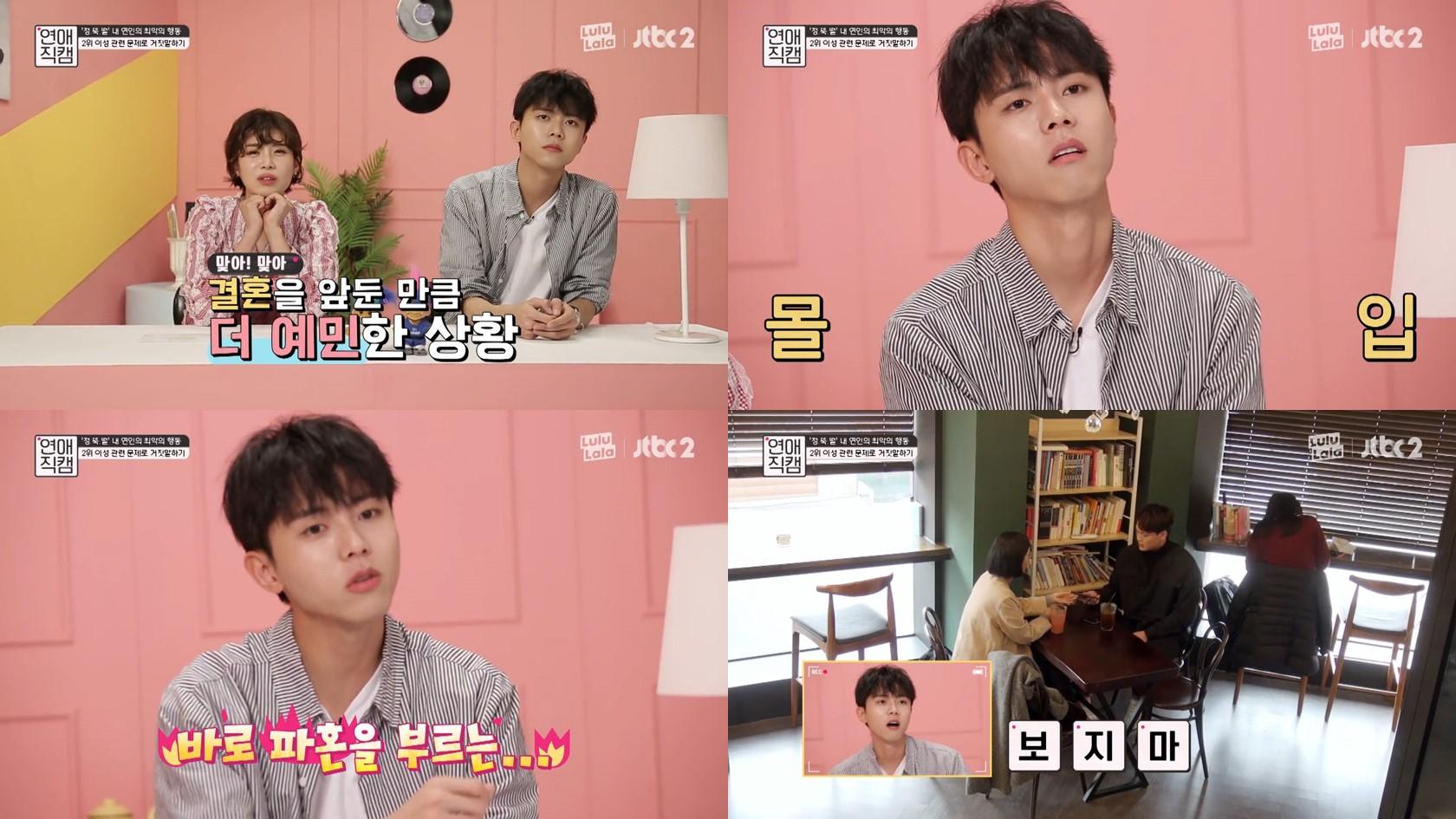 주우재 JTBC2 '연애직캠' 첫방, 실전 연애 강자 등극!
