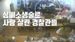 [자막뉴스] 심폐소생술로 사람 살린 경찰관들