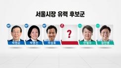 지방선거 대진표 속속 확정...국민의 선택은