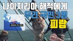 [자막뉴스] 나이지리아 해적에게 우리 국민 3명 피랍