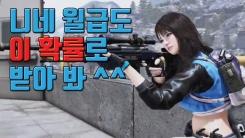 [자막뉴스] 게임 '확률형 아이템', 로또 당첨만큼 어려웠다