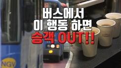 [자막뉴스] 서울 시내버스, '테이크아웃 커피' NO '포장 피자' OK!