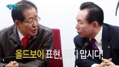 """[팔팔영상] 홍준표 """"이인제 출마...충남, 우리가 잡은 거야!"""""""