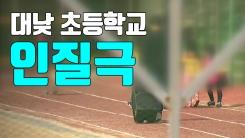 [자막뉴스] 초등학교 대낮 인질극...교문도 '무사통과'