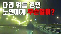 [자막뉴스] 홀로 다리 위를 헤매던 노인...무슨 일이?