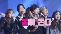 [자막뉴스] 눈물과 감동의 남북 예술단 합동공연