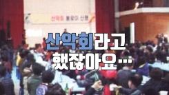 [자막뉴스] 산악회 모임갔던 8백명, '과태료 폭탄' 위기
