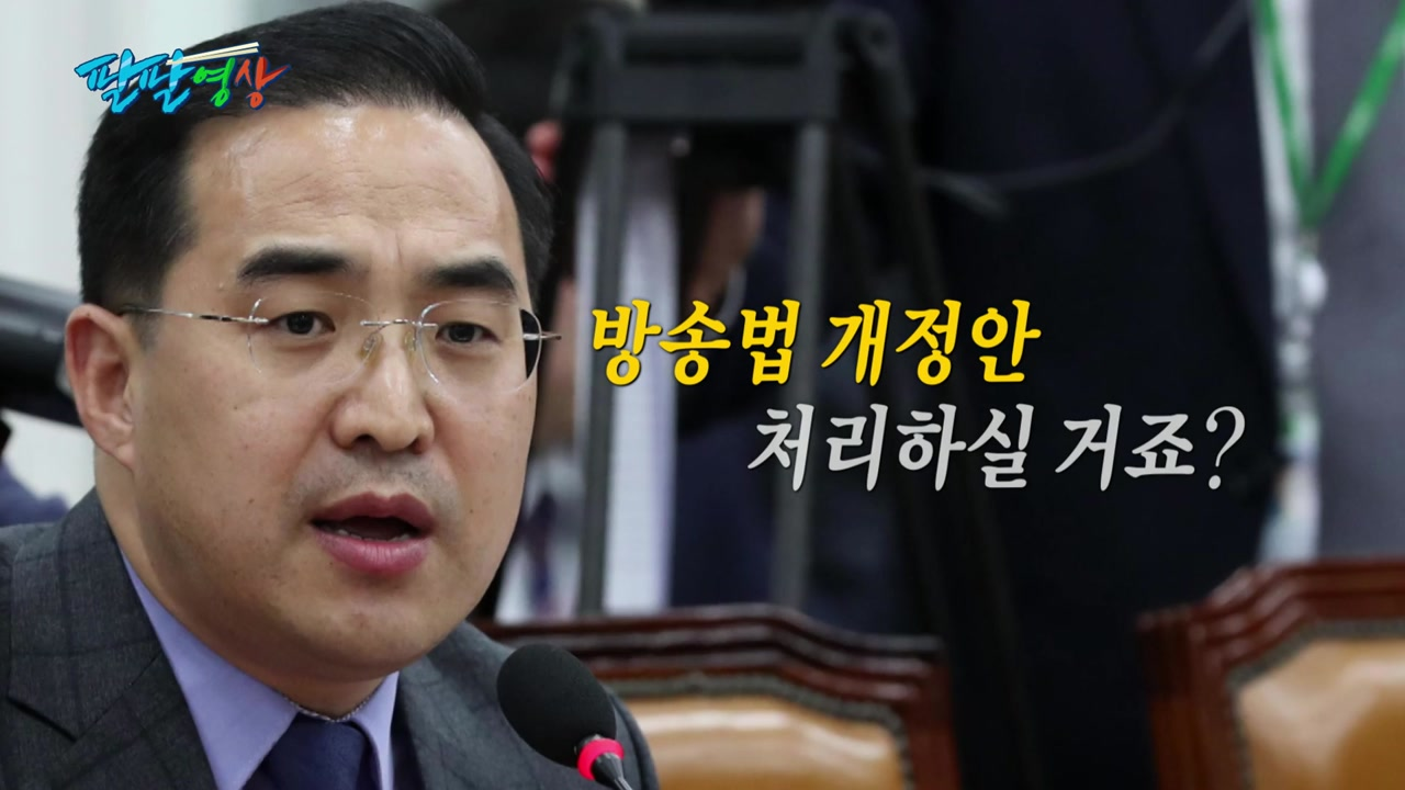 [팔팔영상] 방송법 '내로남불' ①: 민주당 편