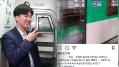 [좋은뉴스] 승객들 응원하는 지하철 안내방송