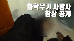 [자막뉴스] 입에 흰 거품 문 채...화학무기 사망자 참상 공개