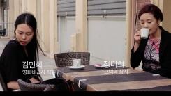 홍상수X김민희 '클레어의 카메라', 4월 25일 개봉